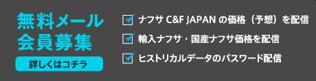 無料メール会員募集 ナフサC&F JAPANの価格(予想)を配信 輸入ナフサ・国産ナフサ価格を配信 ヒストリカルデータのパスワード配信