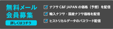 無料メール会員募集 ナフサC&F JAPANの価格(予想)を配信 輸入ナフサ・国産ナフサ価格を配信 ヒストリカルデータのパスワード配信 詳しくはコチラ
