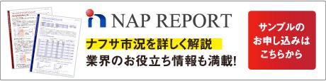NAP REPORT ナフサ市況を詳しく解説 業界のお役立ち情報も満載!サンプルのお申し込みはこちらから